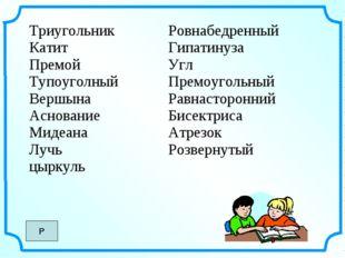 Р Триугольник Катит Премой Тупоуголный Вершына Аснование Мидеана Лучь цыркуль