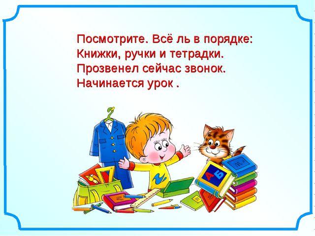 Посмотрите. Всё ль в порядке: Книжки, ручки и тетрадки. Прозвенел сейчас зво...