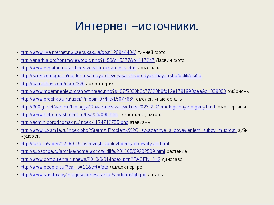 Интернет –источники. http://www.liveinternet.ru/users/kakula/post126944404/ л...