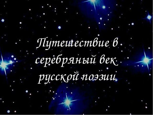 Путешествие в серебряный век русской поэзии