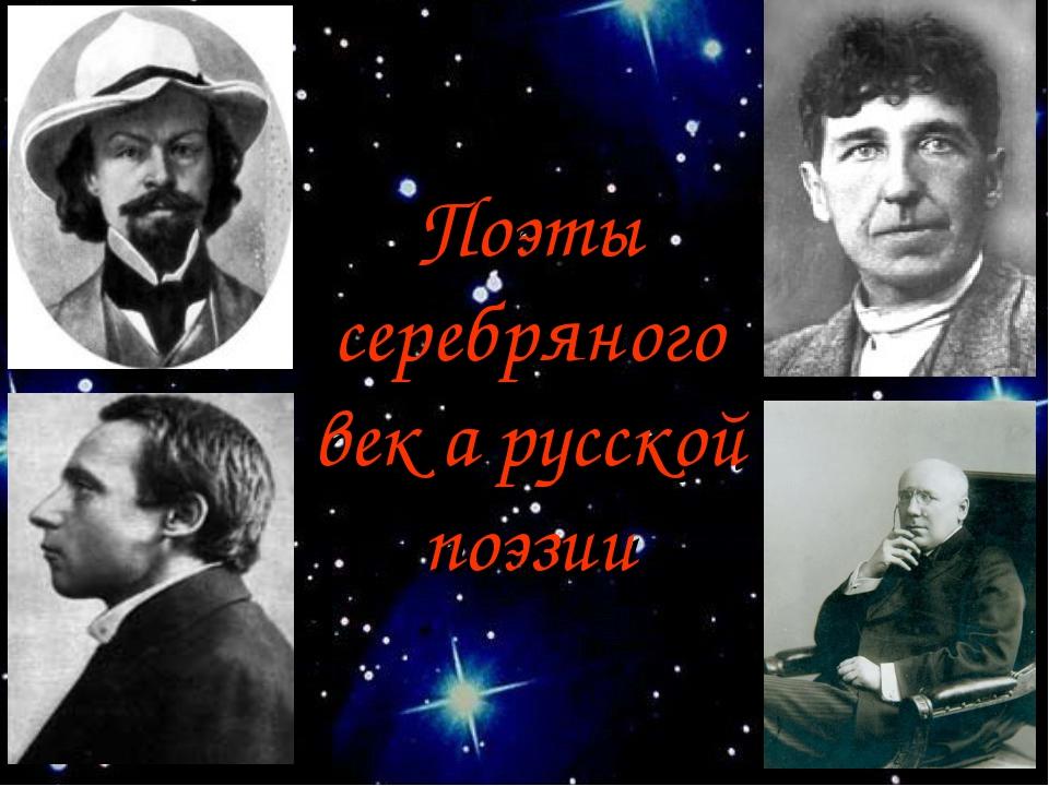 Поэты серебряного век а русской поэзии