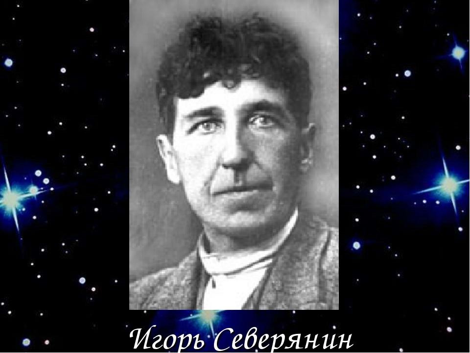 Игорь Северянин