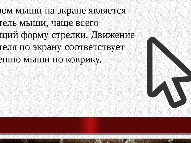 Образом мыши на экране является указатель мыши, чаще всего имеющий форму стре...