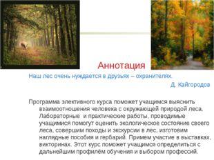Аннотация Наш лес очень нуждается в друзьях – охранителях. Д. Кайгородов Про