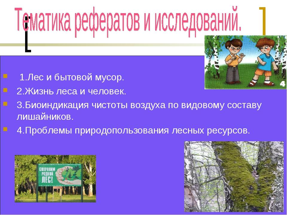 1.Лес и бытовой мусор. 2.Жизнь леса и человек. 3.Биоиндикация чистоты воздух...