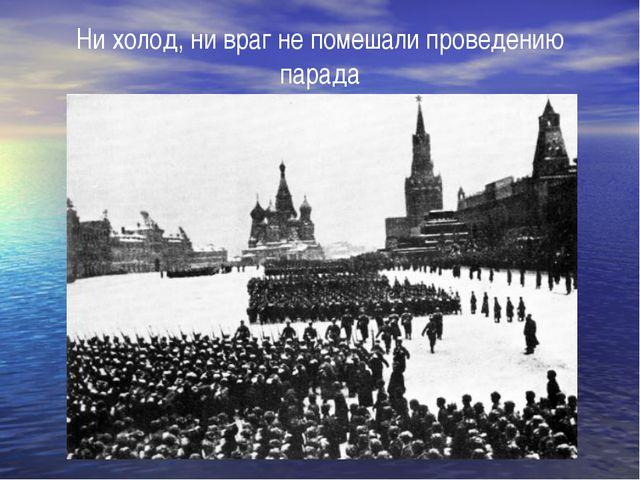 Ни холод, ни враг не помешали проведению парада