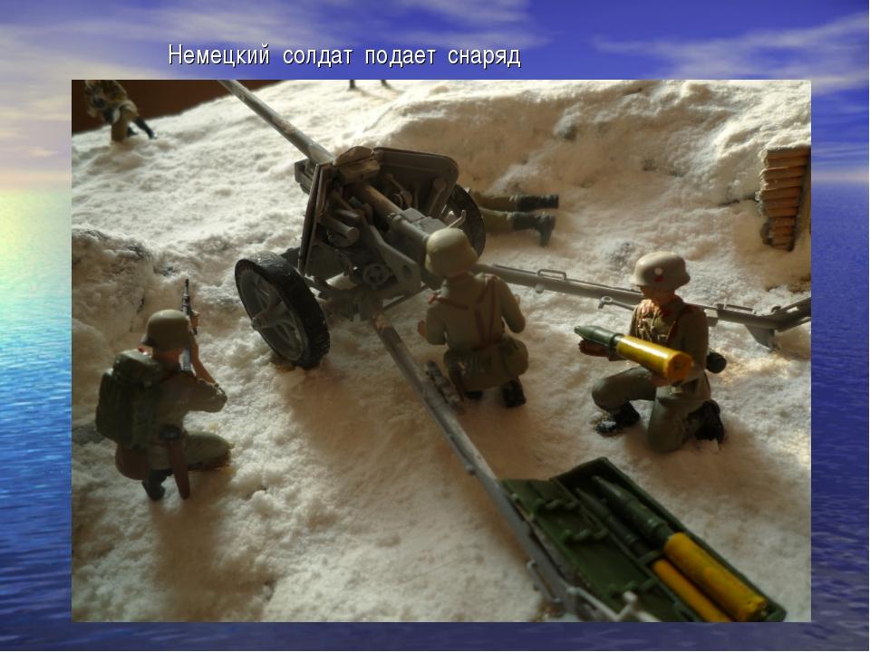 Немецкий солдат подает снаряд