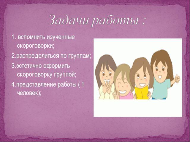 1. вспомнить изученные скороговорки; 2.распределиться по группам; 3.эстетично...