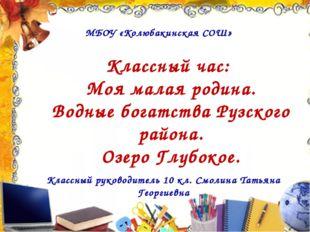 Классный час: Моя малая родина. Водные богатства Рузского района. Озеро Глубо