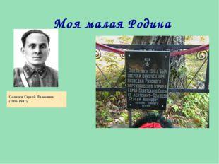 Моя малая Родина Солнцев Сергей Иванович (1906-1941)