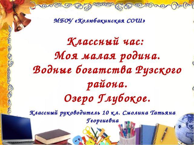 Классный час: Моя малая родина. Водные богатства Рузского района. Озеро Глубо...