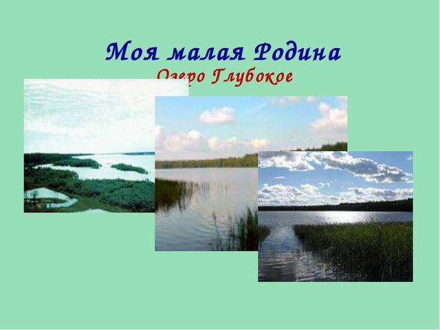 Моя малая Родина Озеро Глубокое