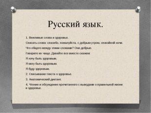 Русский язык. 1. Вежливые слова и здоровье. Списать слова: спасибо, пожалуйст