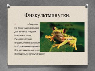 Физкультминутки. «Лягушки» На болоте две подружки, Две зеленые лягушки, Ножка