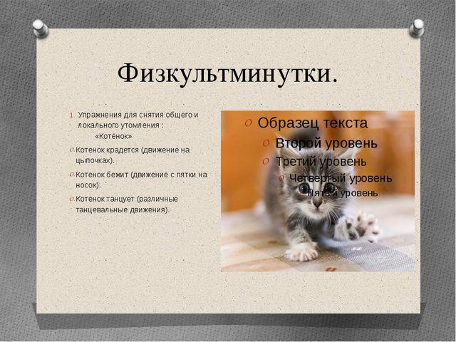 Физкультминутки. Упражнения для снятия общего и локального утомления : «Котён...