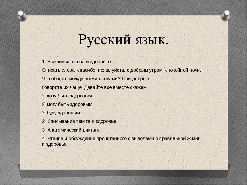 Русский язык. 1. Вежливые слова и здоровье. Списать слова: спасибо, пожалуйст...