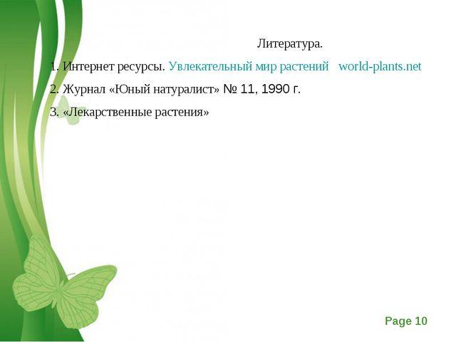 Литература. 1. Интернет ресурсы. Увлекательный мир растений world-plants.net...