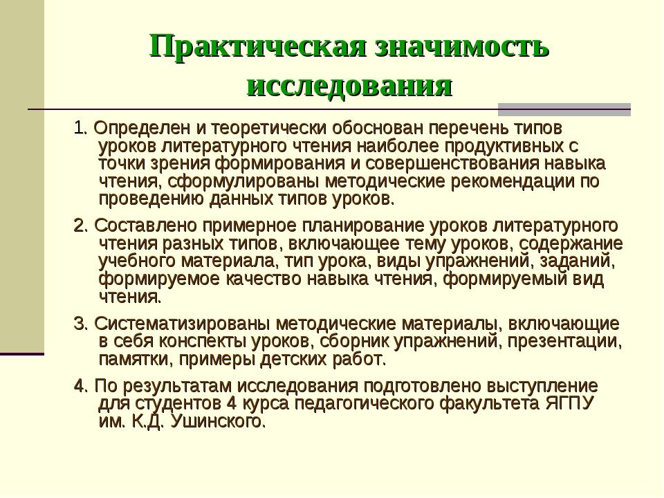 Практическая значимость исследования 1. Определен и теоретически обоснован пе...