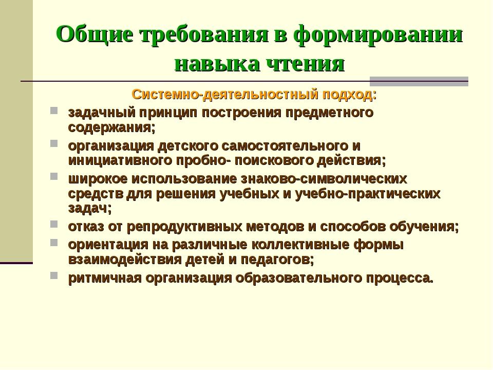Общие требования в формировании навыка чтения Системно-деятельностный подход:...