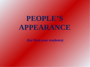 PEOPLE'S APPEARANCE (for first-year students) PEOPLE'S APPEARANCE (for second