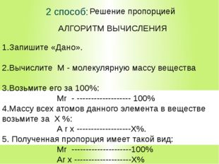2 способ: Решение пропорцией АЛГОРИТМ ВЫЧИСЛЕНИЯ 1.Запишите «Дано». 2.Вычисл