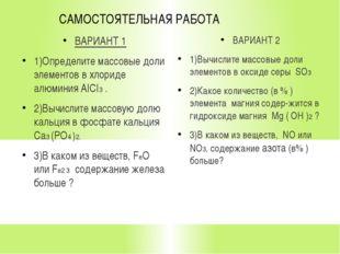 САМОСТОЯТЕЛЬНАЯ РАБОТА ВАРИАНТ 1 1)Определите массовые доли элементов в хлор
