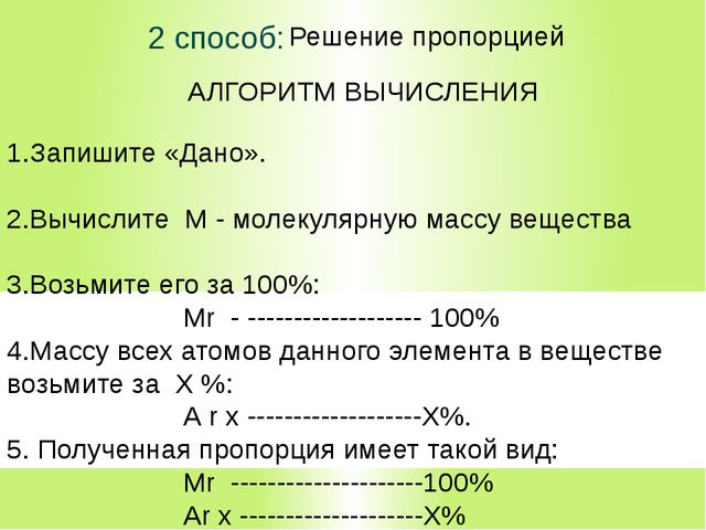 2 способ: Решение пропорцией АЛГОРИТМ ВЫЧИСЛЕНИЯ 1.Запишите «Дано». 2.Вычисл...