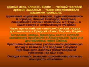 Обилие леса, близость Волги — главной торговой артерии Заволжья — также спосо