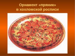 Орнамент «пряник» в хохломской росписи
