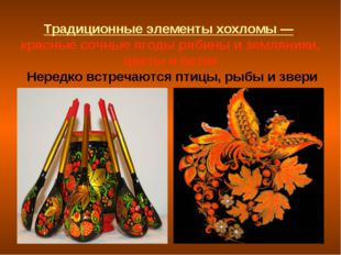 Традиционные элементы хохломы — красные сочные ягоды рябины и земляники, цвет