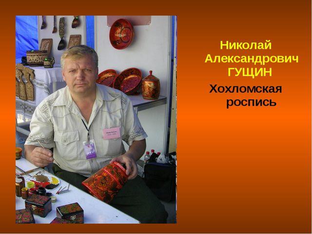Николай Александрович ГУЩИН Хохломская роспись
