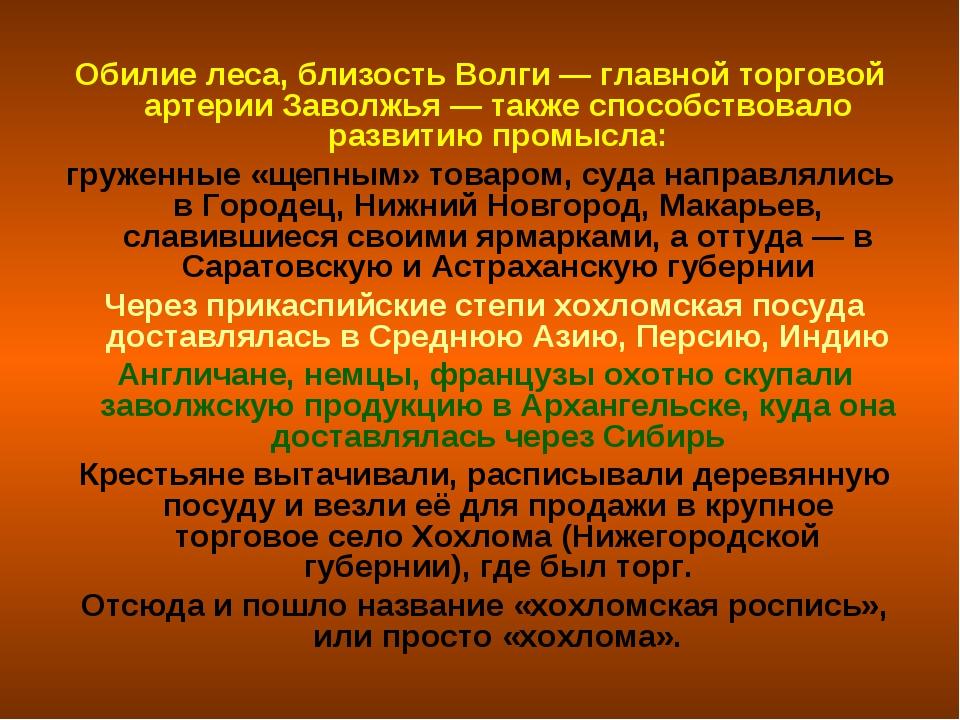 Обилие леса, близость Волги — главной торговой артерии Заволжья — также спосо...