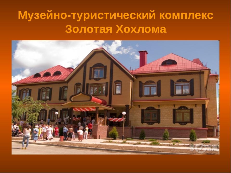 Музейно-туристический комплекс Золотая Хохлома