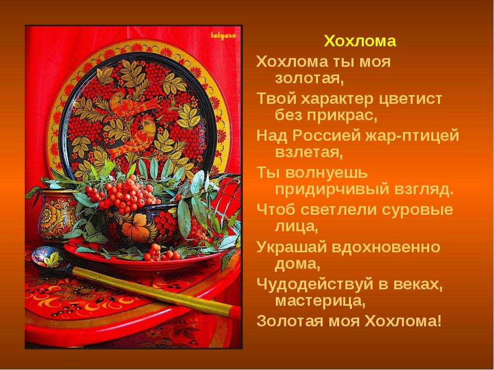 Хохлома Хохлома ты моя золотая, Твой характер цветист без прикрас, Над Россие...