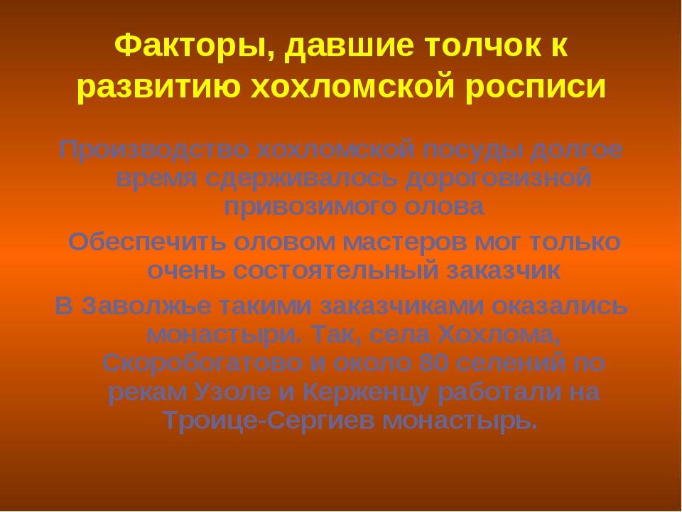 Факторы, давшие толчок к развитию хохломской росписи Производство хохломской...