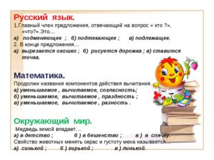 Русский язык. 1.Главный член предложения, отвечающий на вопрос « кто ?», «что