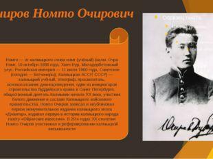 Очиров Номто Очирович Номто́ Очи́рович Очи́ров, настоящее имя— Ноха́, Номто