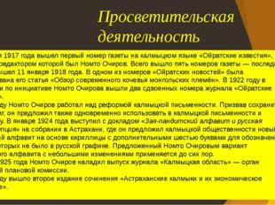 Просветительская деятельность 15 ноября 1917 года вышел первый номер газеты н