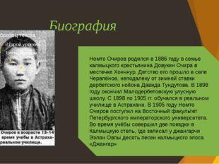 Биография Номто Очиров родился в 1886 году в семье калмыцкого крестьянина Дов