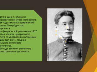 С 1910 по 1916гг. служил в Этнографическом музее Петербурга. В 1916 году зак