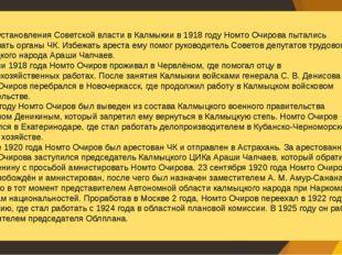 После установления Советской власти в Калмыкии в 1918 году Номто Очирова пыта
