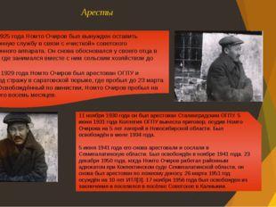 Аресты 11 ноября 1930 года он был арестован Сталинградским ОГПУ. 5 июня 1931