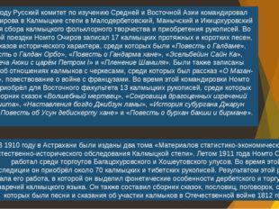 В 1910 году в Астрахани были изданы два тома «Материалов статистико-экономиче