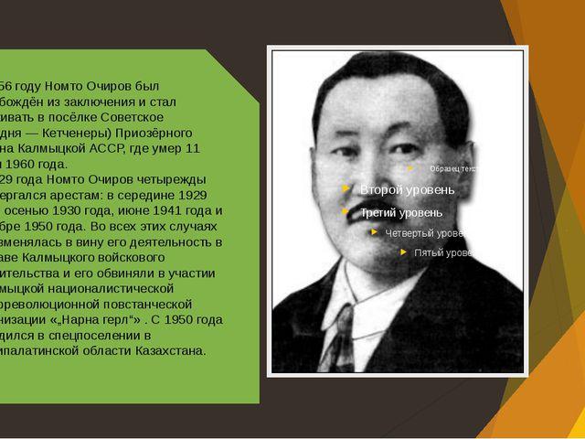 В 1956 году Номто Очиров был освобождён из заключения и стал проживать в посё...