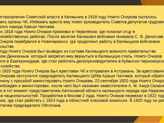 После установления Советской власти в Калмыкии в 1918 году Номто Очирова пыта...