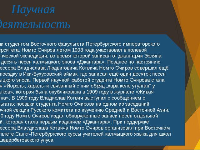 Научная деятельность Будучи студентом Восточного факультета Петербургского им...