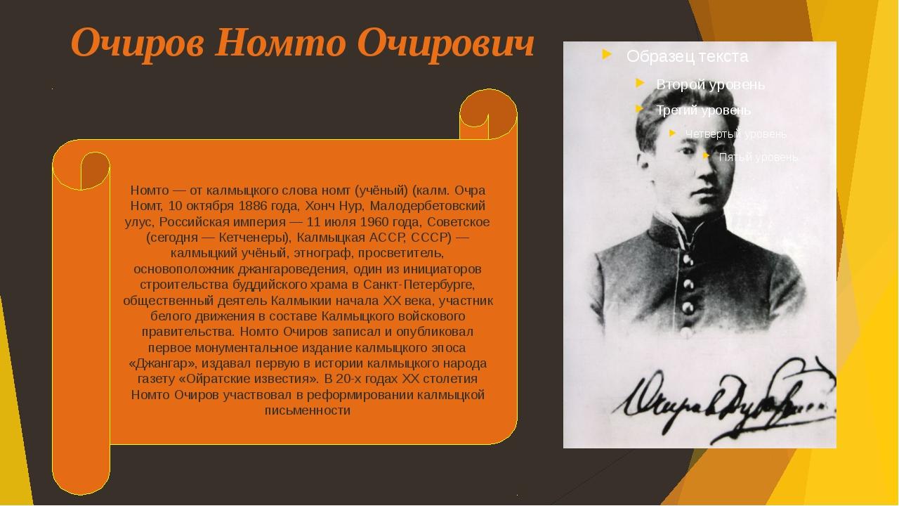 Очиров Номто Очирович Номто́ Очи́рович Очи́ров, настоящее имя— Ноха́, Номто...