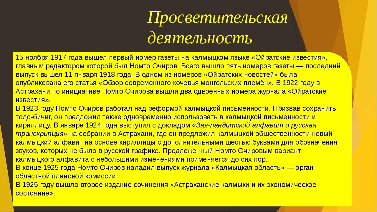Просветительская деятельность 15 ноября 1917 года вышел первый номер газеты н...