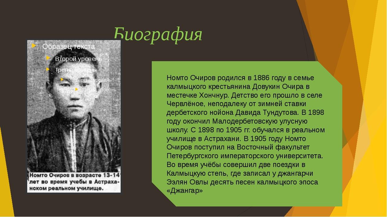 Биография Номто Очиров родился в 1886 году в семье калмыцкого крестьянина Дов...