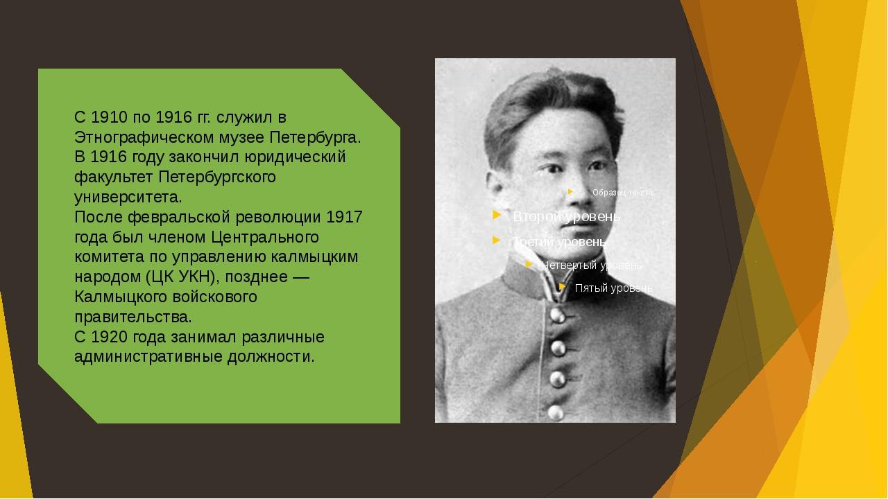 С 1910 по 1916гг. служил в Этнографическом музее Петербурга. В 1916 году зак...